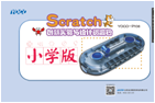 Scratch創新實驗與設計資源包(小學版)