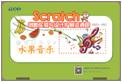 Scratch創新實驗與設計擴展資源包(水果音樂)