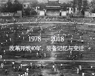 改革开放40年,装备记忆与变迁