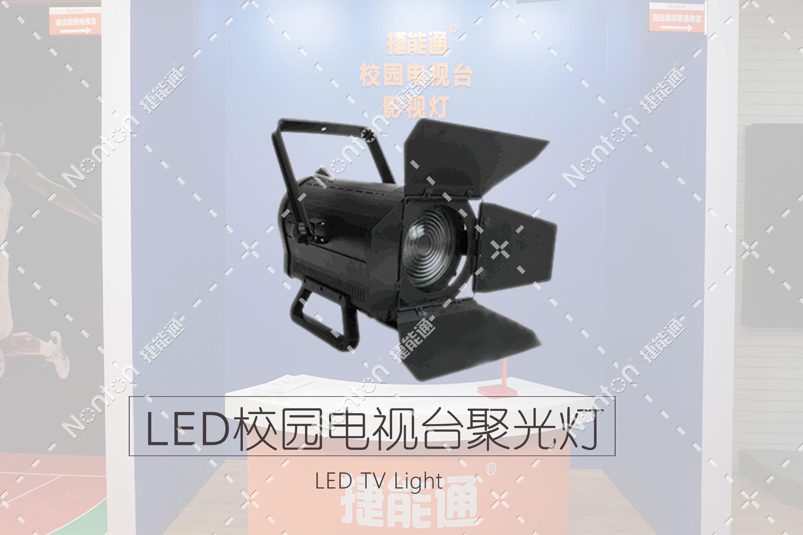 校園電視臺 LED聚光燈
