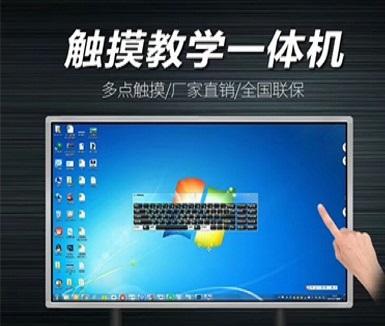 55-108寸電子白板深圳智慧多媒體教學一體機,安全環保認證