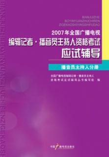 2007年全國廣播電視播音員主持人資格考試輔導叢書