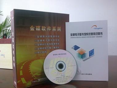 金碟電子圖書館系統