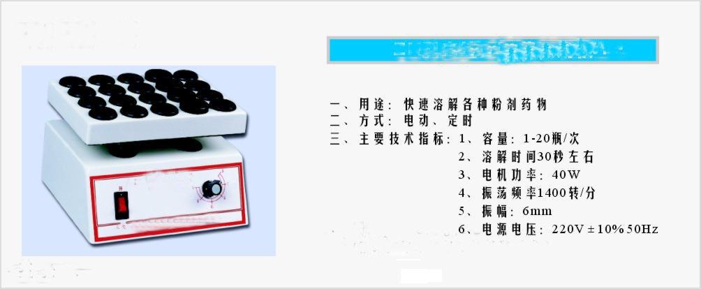 药物溶解振荡仪/溶解振荡仪/药物振荡仪/振荡仪