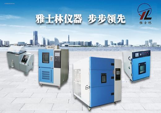 环境试验设备GJB150标准总结
