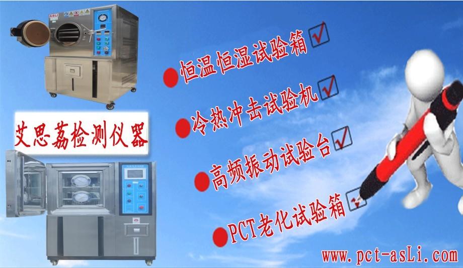 两箱式冷热冲击试验箱 耗材 央视推荐企业
