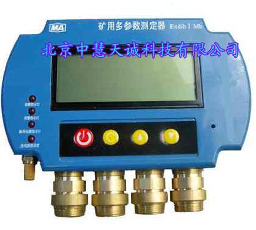 多参数测定器(甲烷/一氧化碳/二氧化碳/甲烷/氧气/硫化氢/湿度/差压) 型号:NQU-CD8