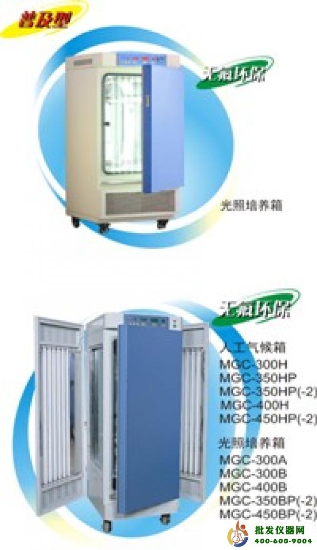 光照培养箱 MGC-300B