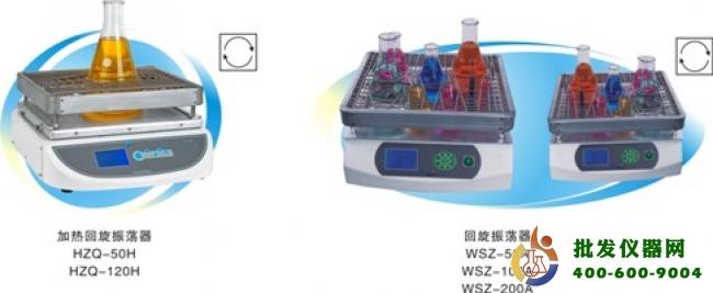 回旋振荡器 WSZ-100A