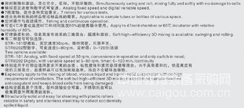 L0032786-1滚轴混合器,旋涡混合器厂家