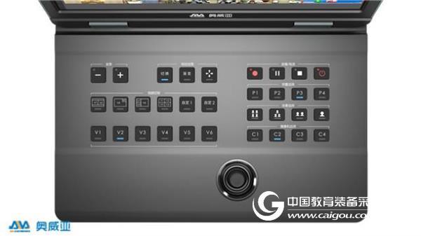 奥威亚移动录播舍弃使用率不高的电脑键盘,导播键盘只设置最常用的