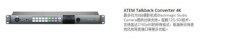 BMD强养ATEM Talkback Converter 4K光纤传输系统