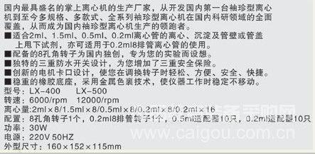 价格迷你掌中宝离心机L0032797