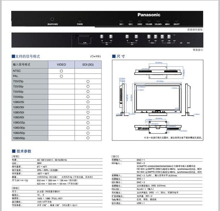 松下BT-LH2151mc/BT-LH2151高清液晶监视器21寸BT-LH2170MC替代品