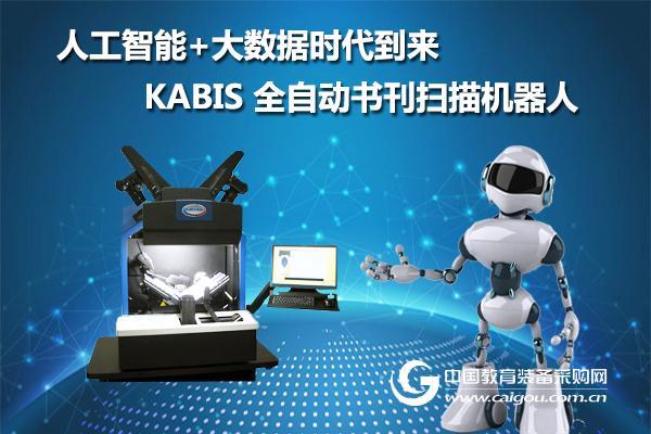 kabis全自动书刊扫描仪打造数字化图书馆