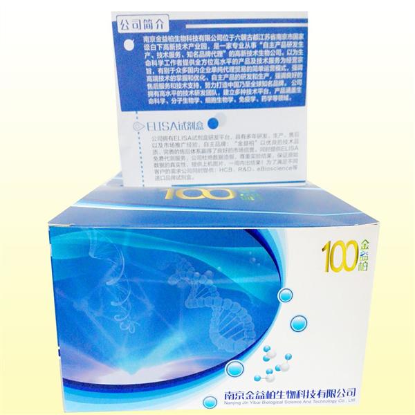 大鼠D二聚体ELISA试剂盒