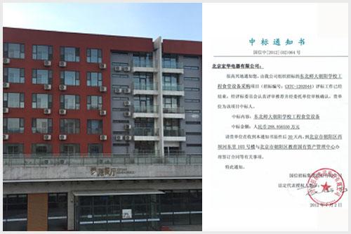 东北师大朝阳学校食堂由宏华厨房工程来做