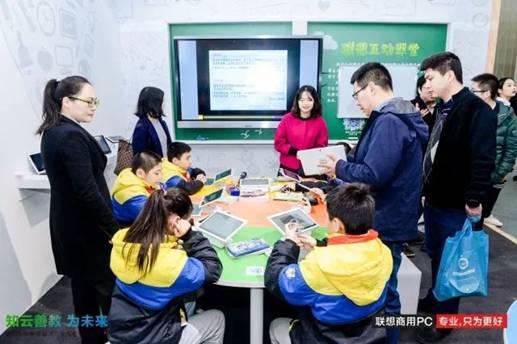 知云善教为未来 联想助力实现教育现代化