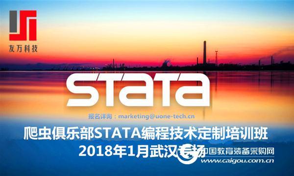 Stata免费网络研讨会,欢迎中国用户积极参与
