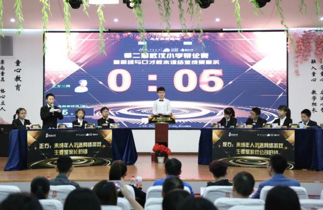 當代教育聯合舉辦第二屆武漢小學辯論賽圓滿落幕