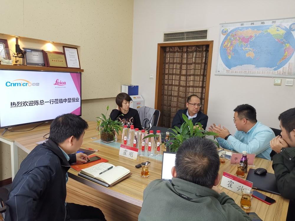 徕卡显微系统中国区工业显微镜及纳米技术部陈仁甫总监访问中显恒业