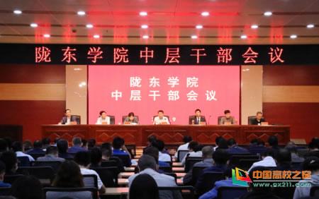 陇东学院召开全校中层干部会议安排部署本学期各项工作