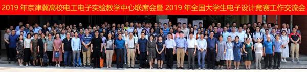 革新參加19年京津冀電工電子教學聯席會