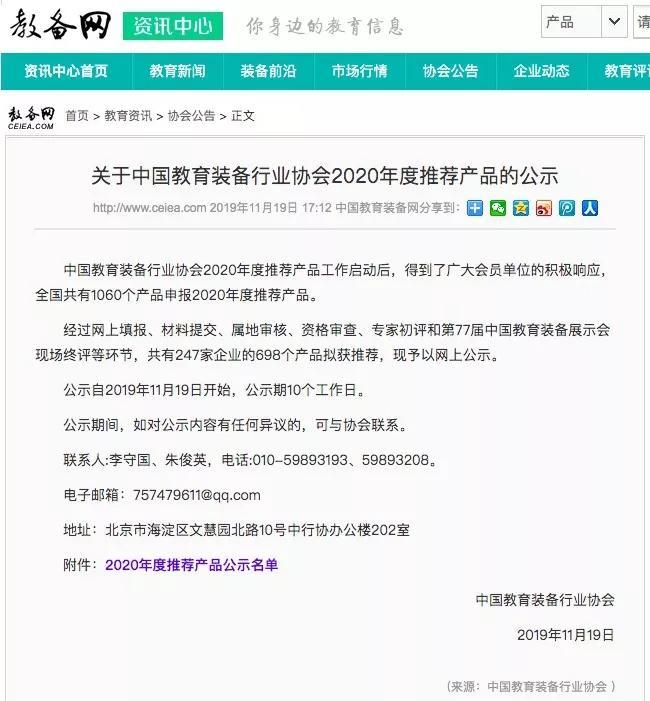 華文眾合智慧書法教室入選中國教育裝備行業協會2020年度推薦產品